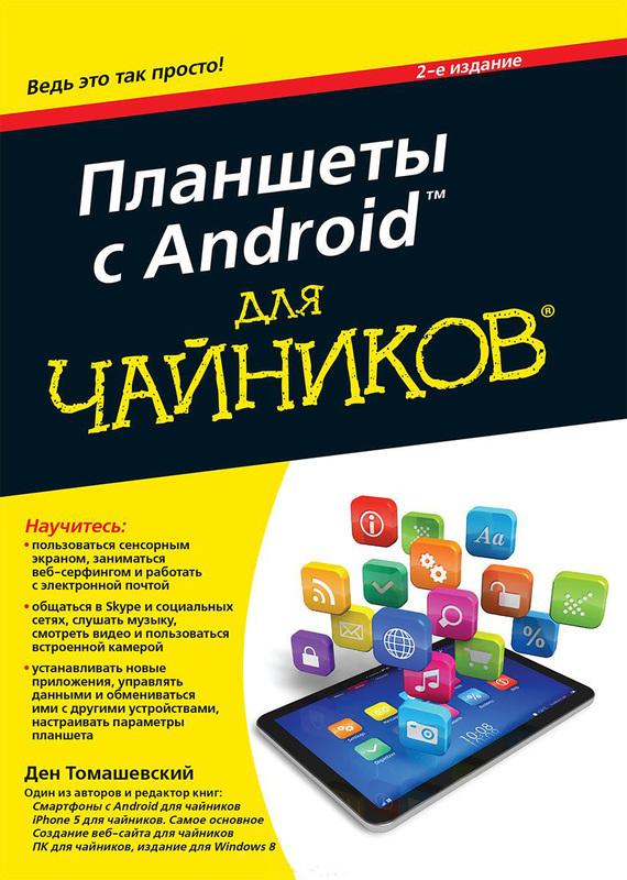 """Купить книгу """"Планшеты с Android для """"чайников"""""""""""