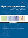 Программирование на языке Python. Учебный курс - купить и читать книгу