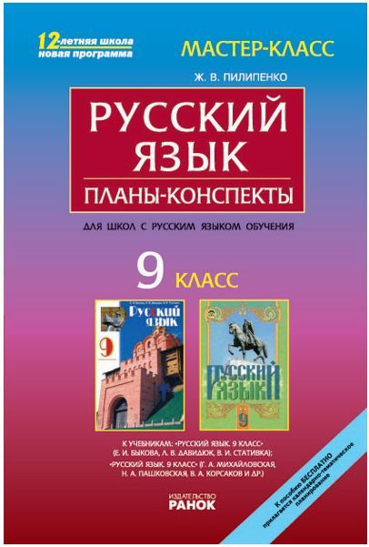 Календарное планирование для 3 класса украины с русским языком обучения seo обучение бесплатное