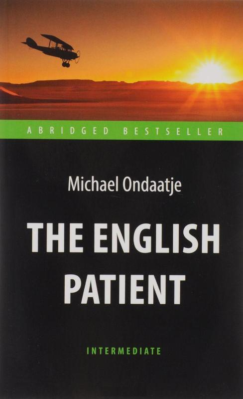 "Купить книгу ""The English Patient / Английский пациент"""