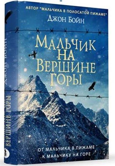 """Купить книгу """"Мальчик на вершине горы"""""""