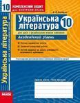 Українська література. 10 клас. Академічний рівень. Комплексний зошит для контролю знань
