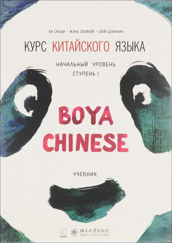 """Купить книгу """"Курс китайского языка. """"Boya Chinese"""". Учебник. Начальный уровень. Ступень I"""""""