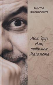 """Купить книгу """"Мой друг Али, потомок Магомета"""""""