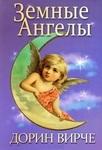 Земные ангелы - купить и читать книгу