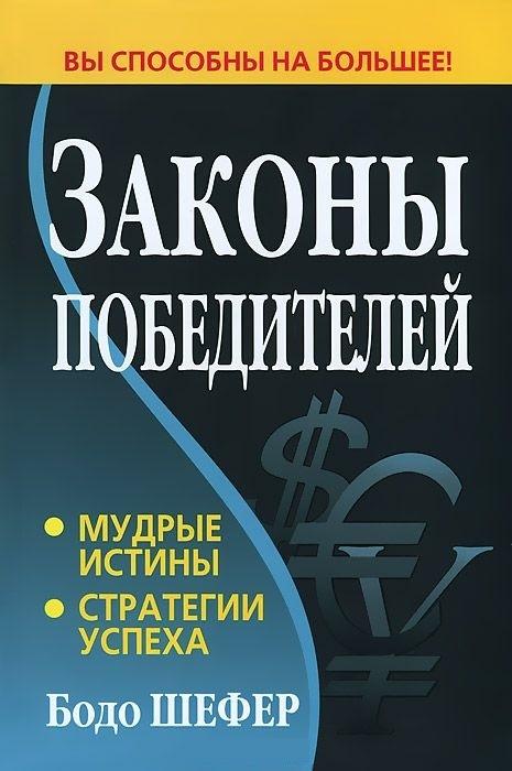 """Купить книгу """"Законы победителей"""""""