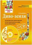 Диво-земля. Пісенник для молодшого шкільного віку + CD-диск