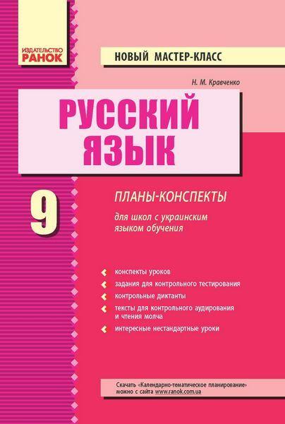 Обучение русского языка на украине изучение английского языка 25 кадр бесплатно