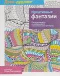 Креативные фантазии - купить и читать книгу