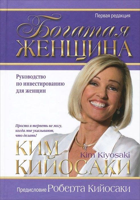 """Купить книгу """"Богатая женщина"""""""