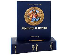 """Купить книгу """"Уффици и Питти"""""""