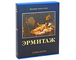 """Купить книгу """"Эрмитаж"""""""