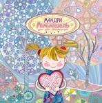 Мандри Мімімішель. Дудлінг, релакс, розмальовка для дітей