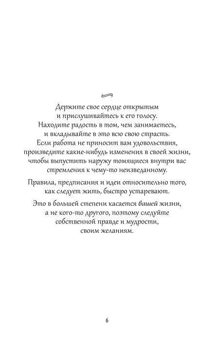 """Купить книгу """"Удивительные рецепты здоровья и счастья от Андреаса Морица"""""""