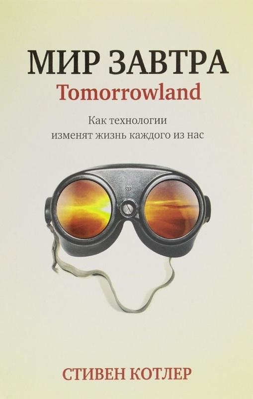 """Купить книгу """"Мир завтра"""""""