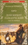 Дон Кихот Ламанчский. Часть 1