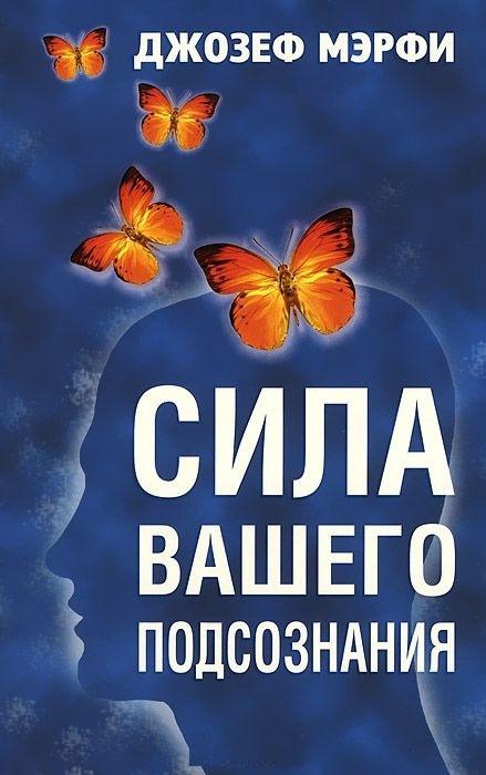 """Купить книгу """"Сила вашего подсознания"""""""