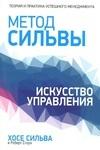 Метод Сильвы. Искусство управления - купить и читать книгу