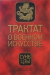 Трактат о военном искусстве