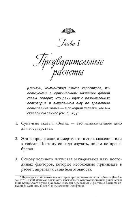 """Купить книгу """"Трактат о военном искусстве"""""""