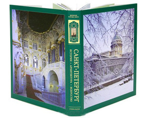 "Купить книгу ""Санкт-Петербург"""