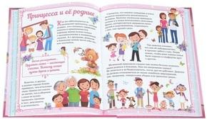 """Купить книгу """"Большая энциклопедия для маленькой принцессы"""""""