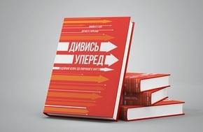 """Купить книгу """"Дивись уперед. Надійний шлях до омріяного життя"""""""