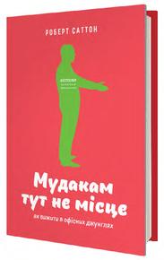 """Купить книгу """"Мудакам тут не місце. Як вижити в офісних джунглях"""""""