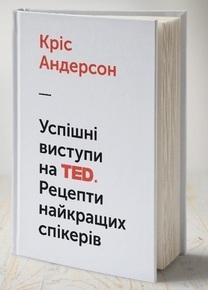 """Купить книгу """"Успішні виступи на TED. Рецепти найкращих спікерів"""""""