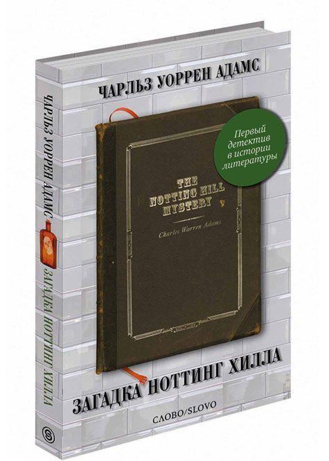 """Купить книгу """"Загадка Ноттинг-Хилла"""""""