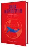 Сила інтровертів - купити і читати книгу