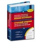 Сучасний англо-український, українсько-англійський словник 200 000 слів