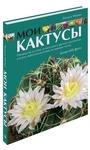 Мои кактусы - купить и читать книгу