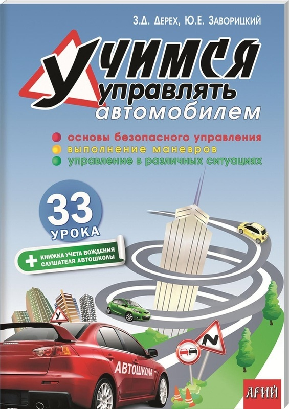 Учимся управлять автомобилем: 33 урока - купить и читать книгу