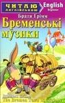 Бременські музики / The Bremen Town Musicians - купить и читать книгу