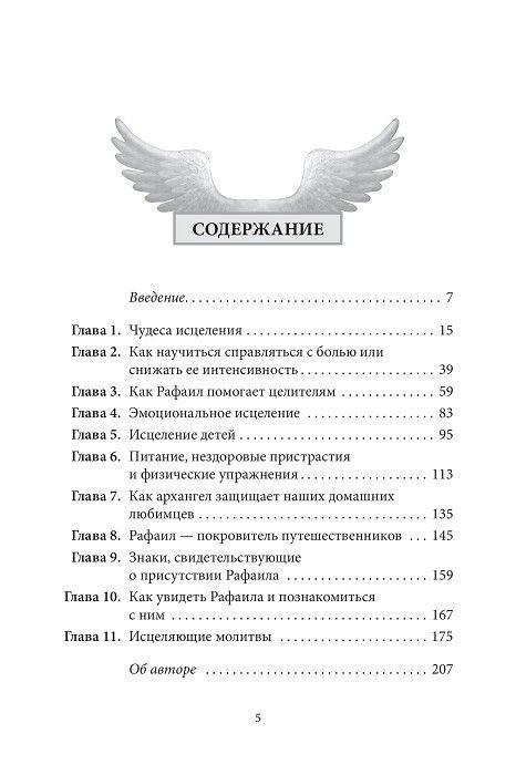 Чудеса исцеления архангела Рафаила - купить и читать книгу