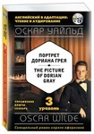 Портрет Дориана Грея. Уровень 3 / The Picture of Dorian Gray: Level 3 (+ CD)