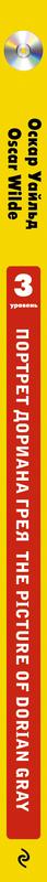 """Купить книгу """"Портрет Дориана Грея. Уровень 3 / The Picture of Dorian Gray: Level 3 (+ CD)"""""""