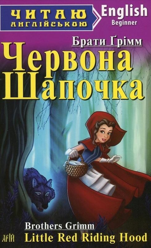 """Купить книгу """"Червона Шапочка. Рапунцель"""""""