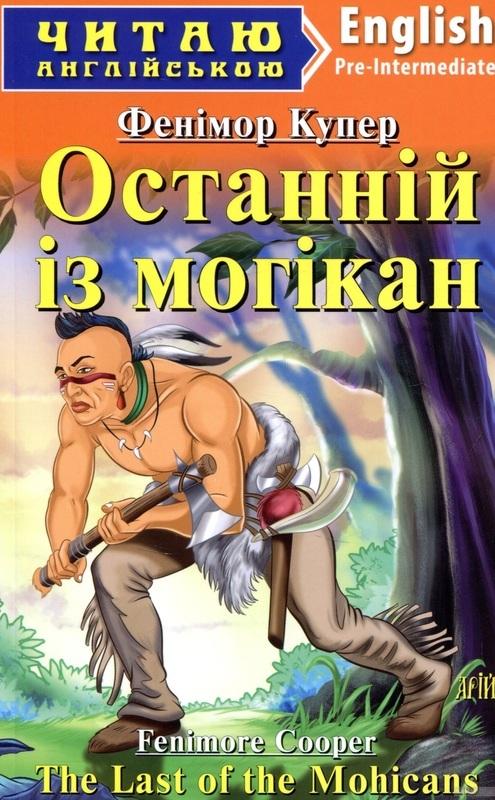 """Купить книгу """"Останній із Могікан"""""""