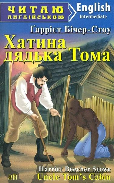 """Купить книгу """"Хатина дядька Тома"""""""