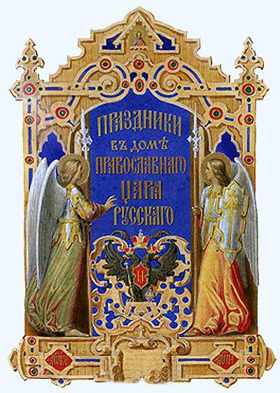 Русский стиль. Гений Федора Солнцева - купить и читать книгу