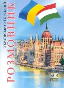 """Купить книгу """"Українсько-угорський розмовник"""""""