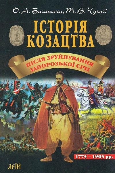 Історія козацтва. Після зруйнування Запорозької Січі - купить и читать книгу