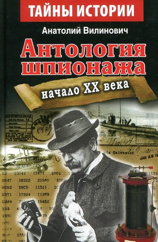Антология шпионажа. Начало ХХ века - купить и читать книгу
