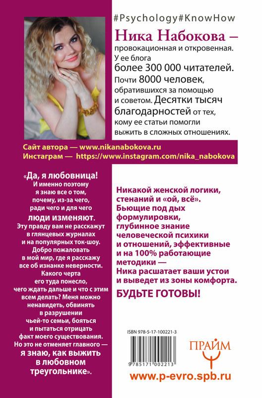 """Купить книгу """"#В постели с твоим мужем. Записки любовницы. Женам читать обязательно!"""""""