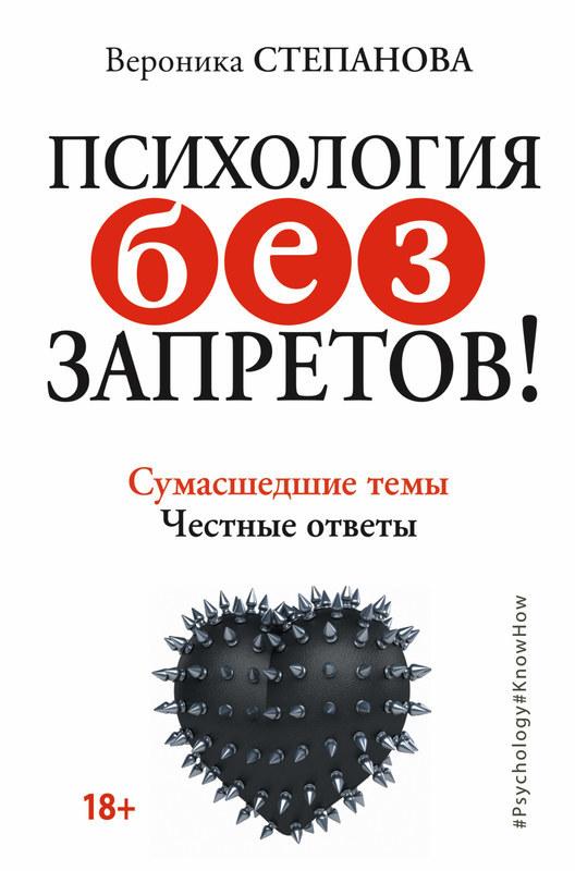 """Купить книгу """"Психология без запретов! Сумасшедшие темы. Честные ответы"""""""