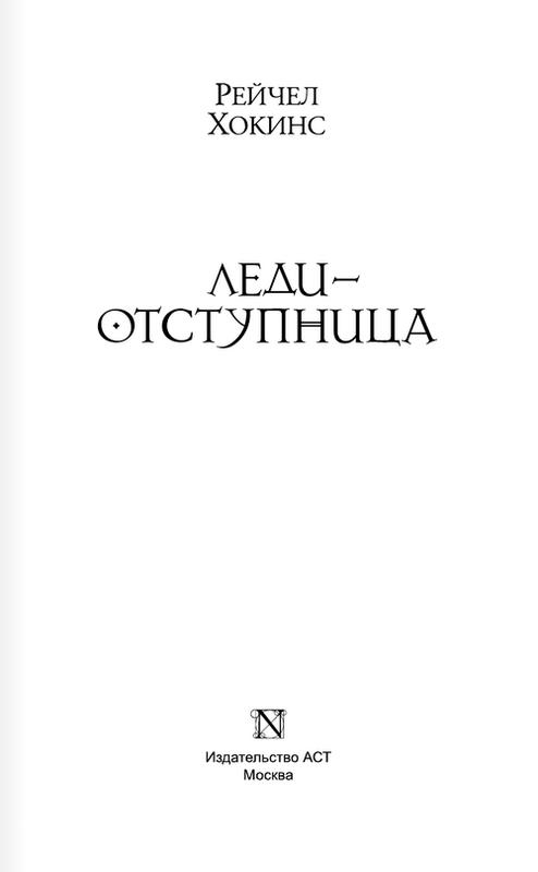 """Купить книгу """"Леди-отступница"""""""