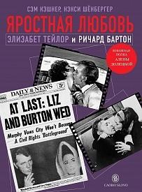"""Купить книгу """"Яростная любовь. Элизабет Тейлор и Ричард Бартон"""""""