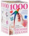 1000 лучших подарков и поделок своими руками